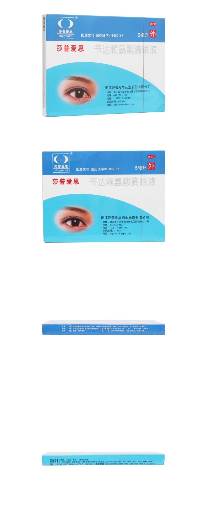 苄达赖氨酸滴眼液(莎普爱思)