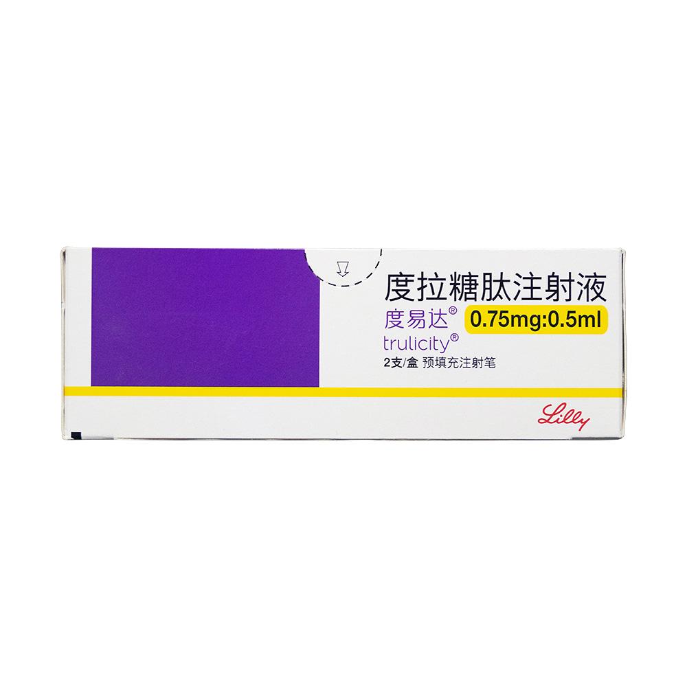 度拉糖肽注射液(度易达)