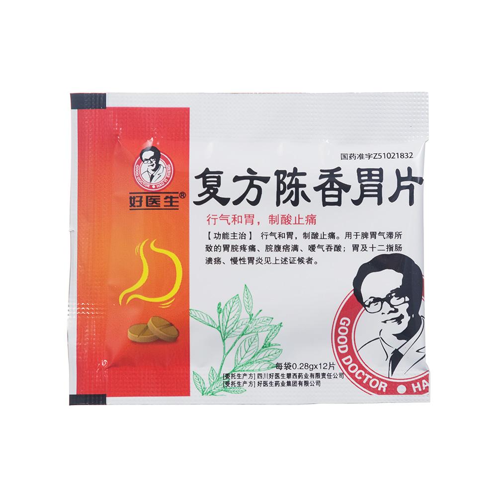 复方陈香胃片(好医生)