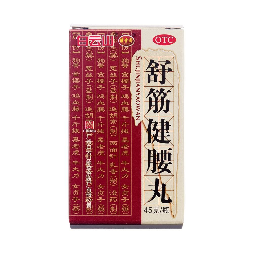 舒筋健腰丸(白云山) 网络专售