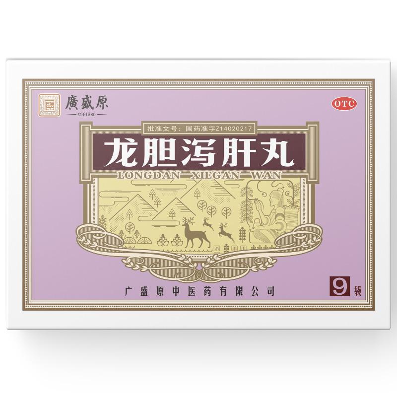 龙胆泻肝丸(广盛原)