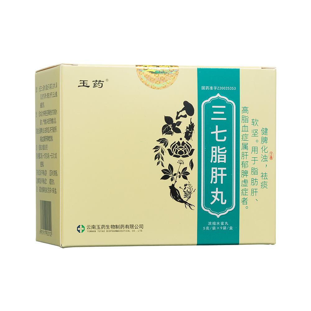 三七脂肝丸(玉药)