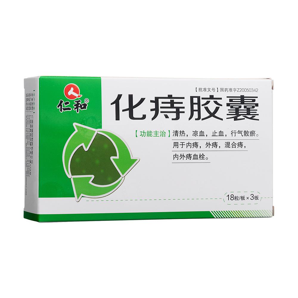 化痔胶囊(仁和)