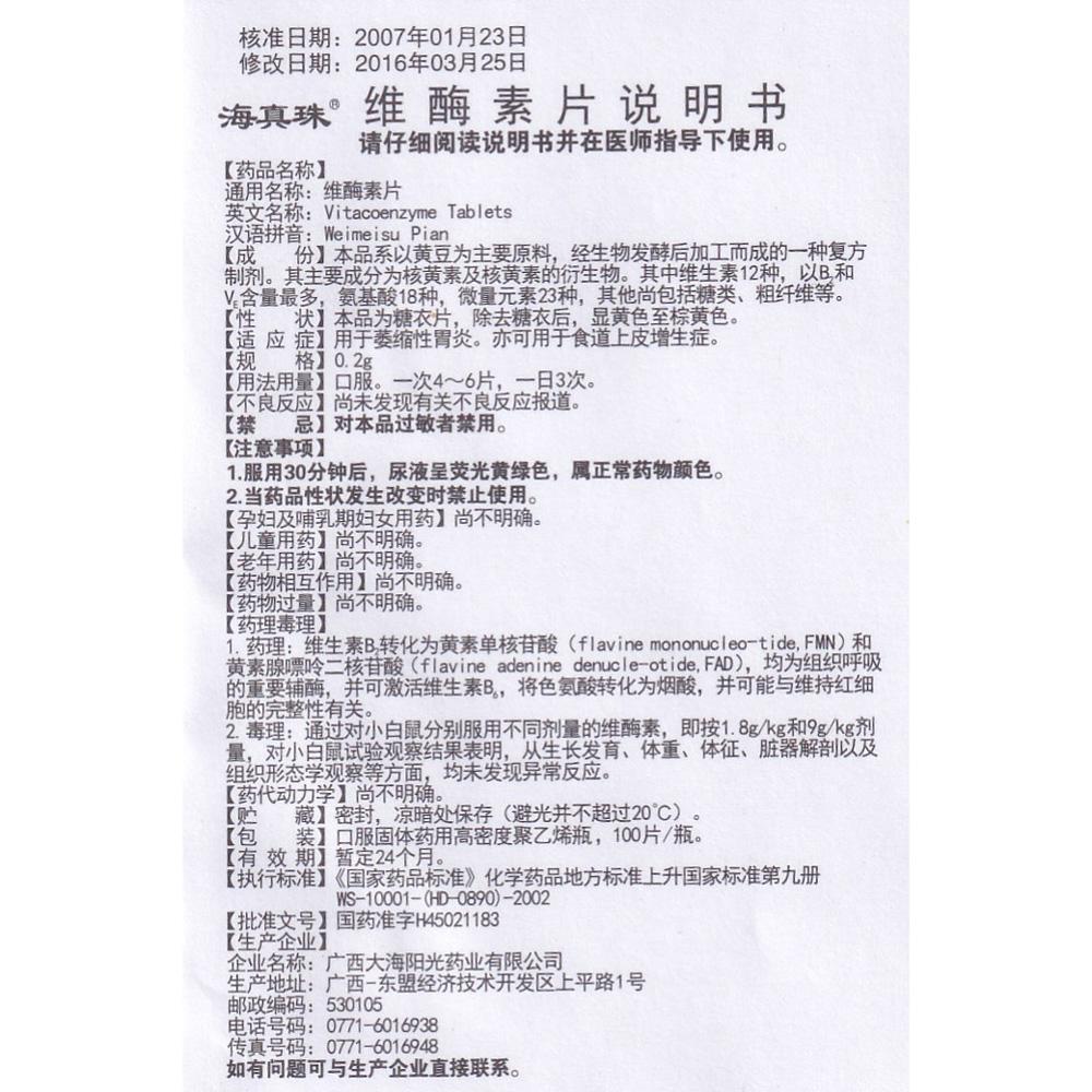 维酶素片(海真珠)