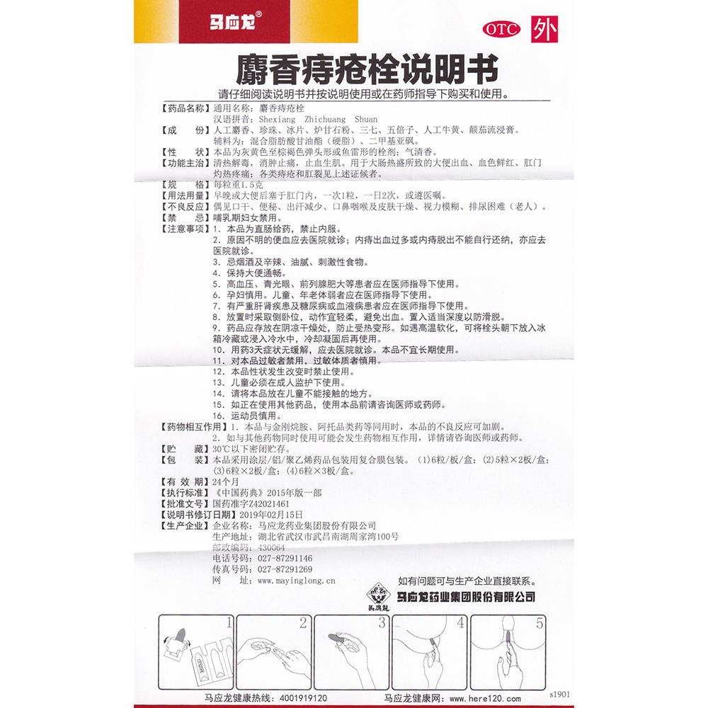 麝香痔疮栓(马应龙)