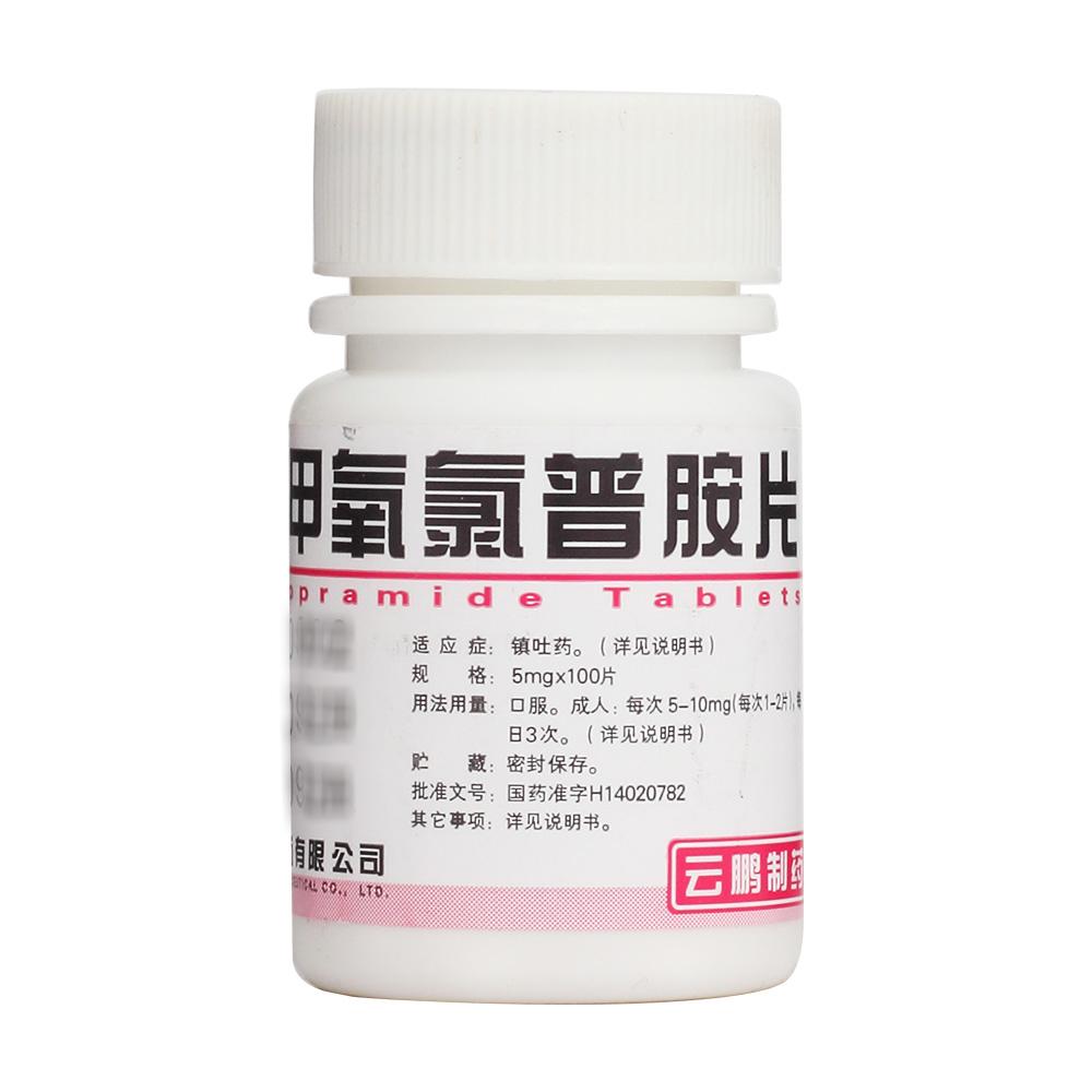 甲氧氯普胺片(云鹏)