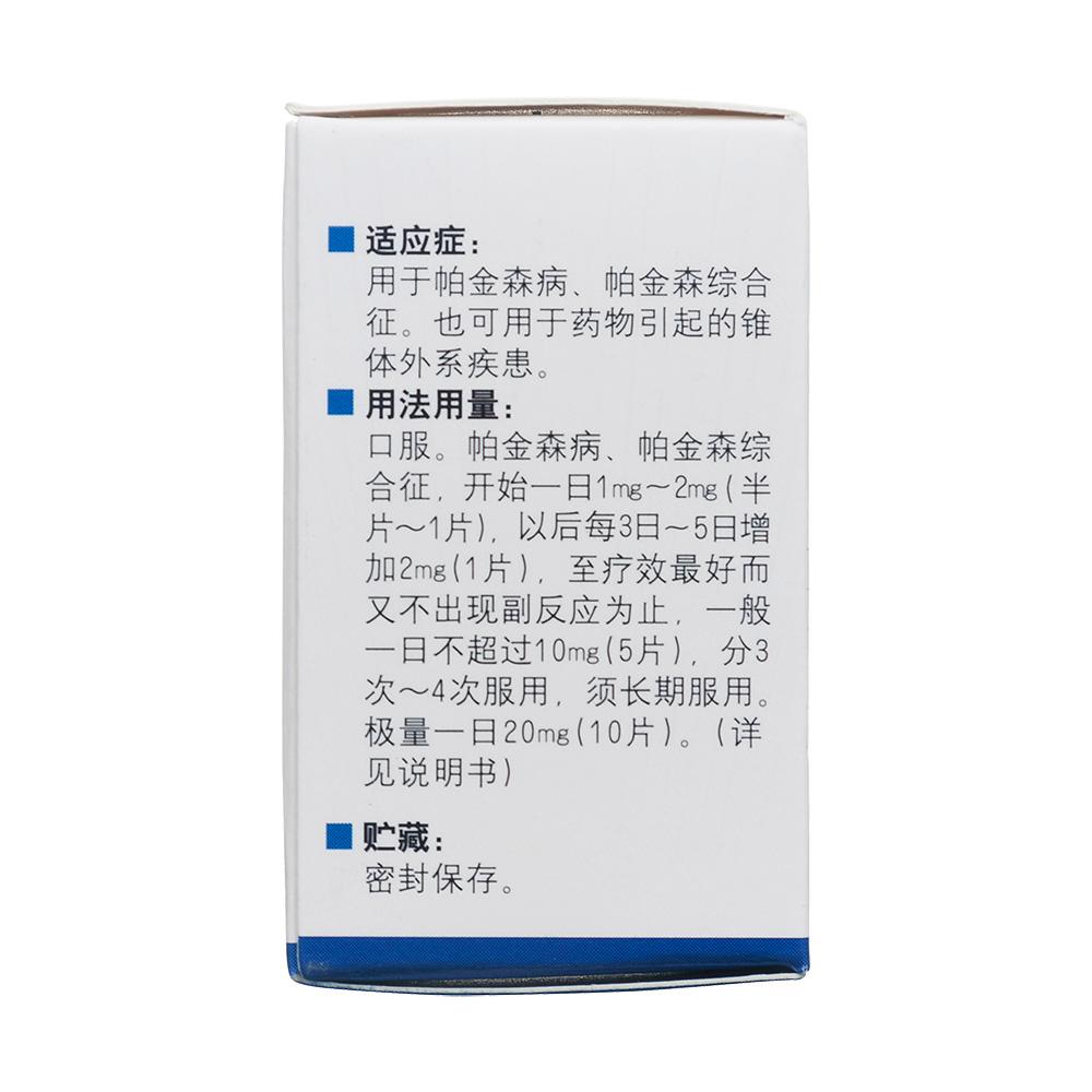 盐酸苯海索片(双湖)