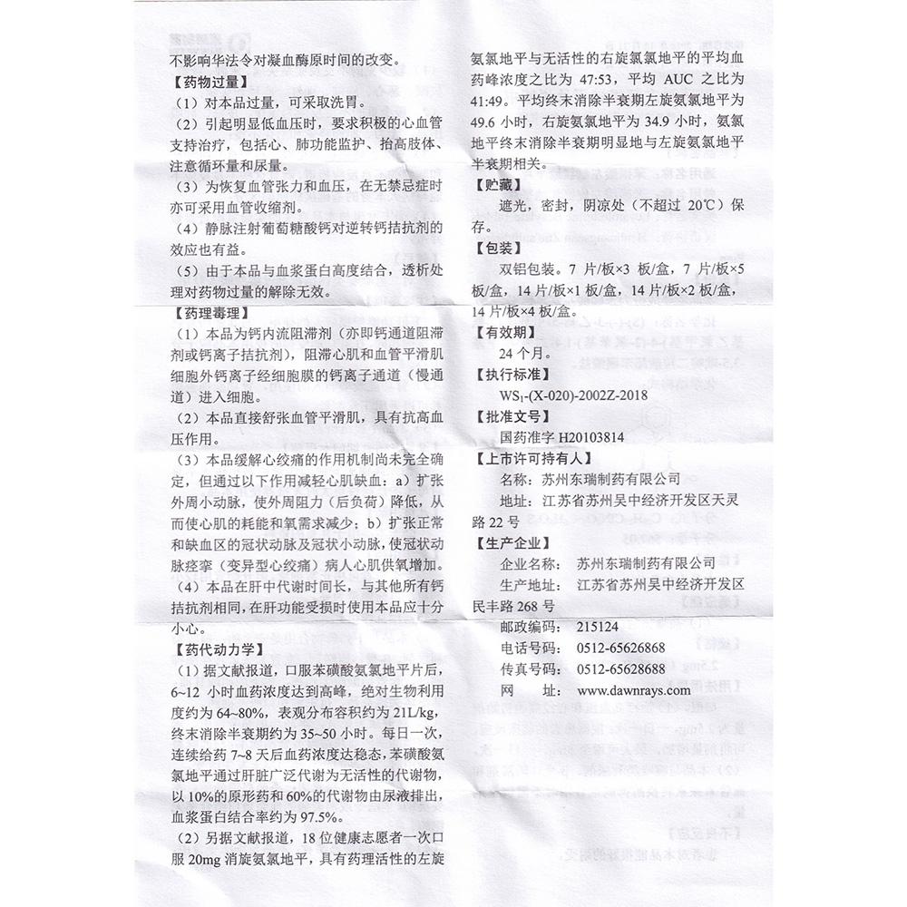 苯磺酸左氨氯地平片(安美平)