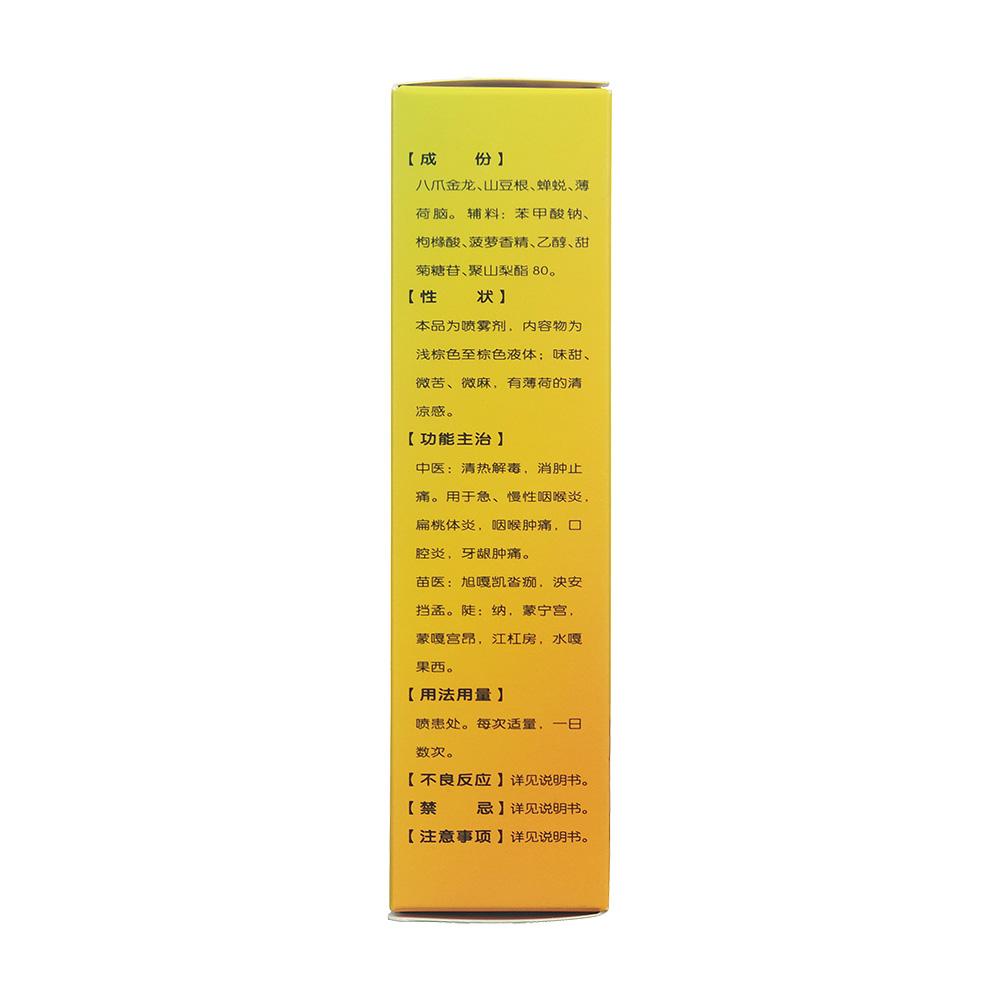 开喉剑喷雾剂(三力)