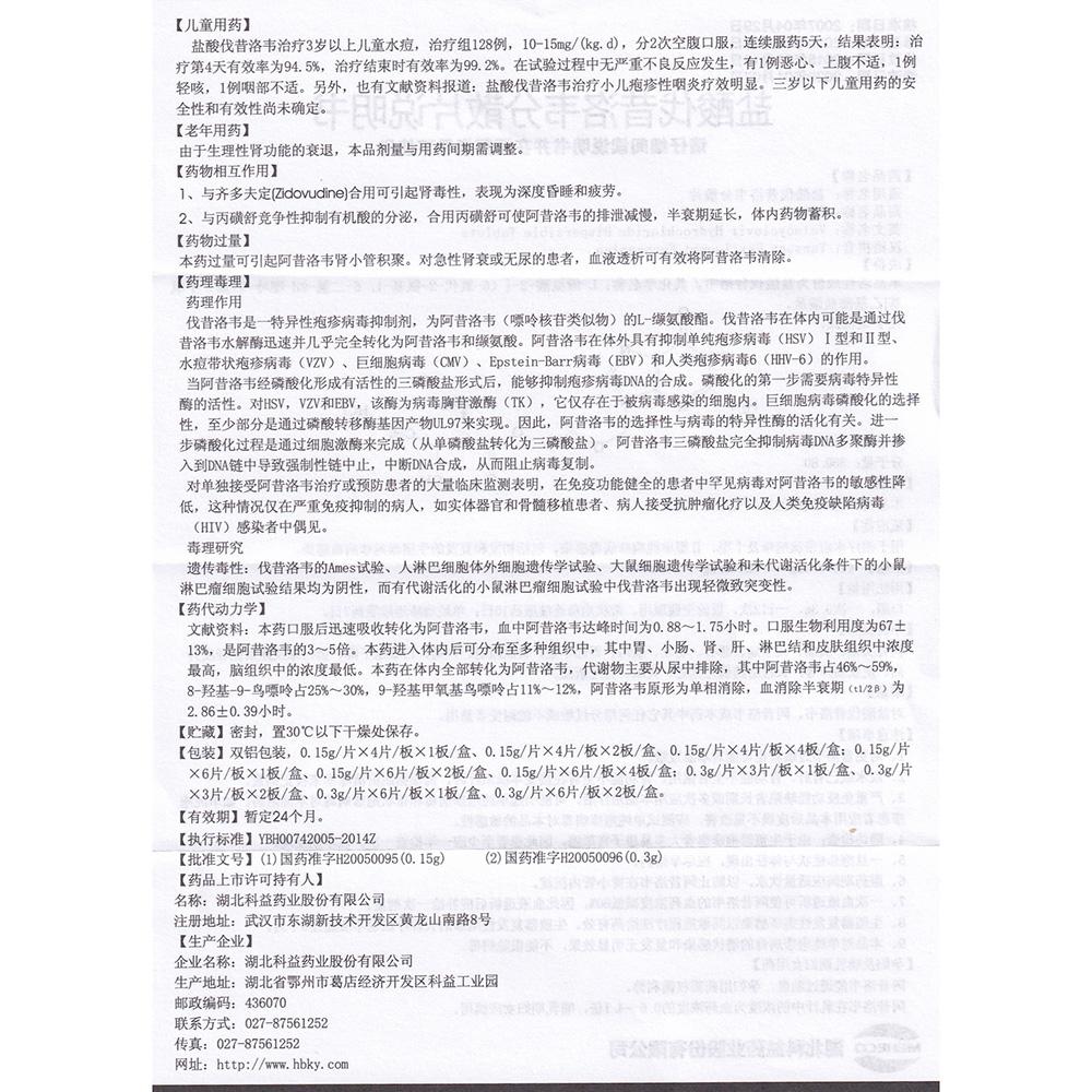 盐酸伐昔洛韦分散片(丽科分)