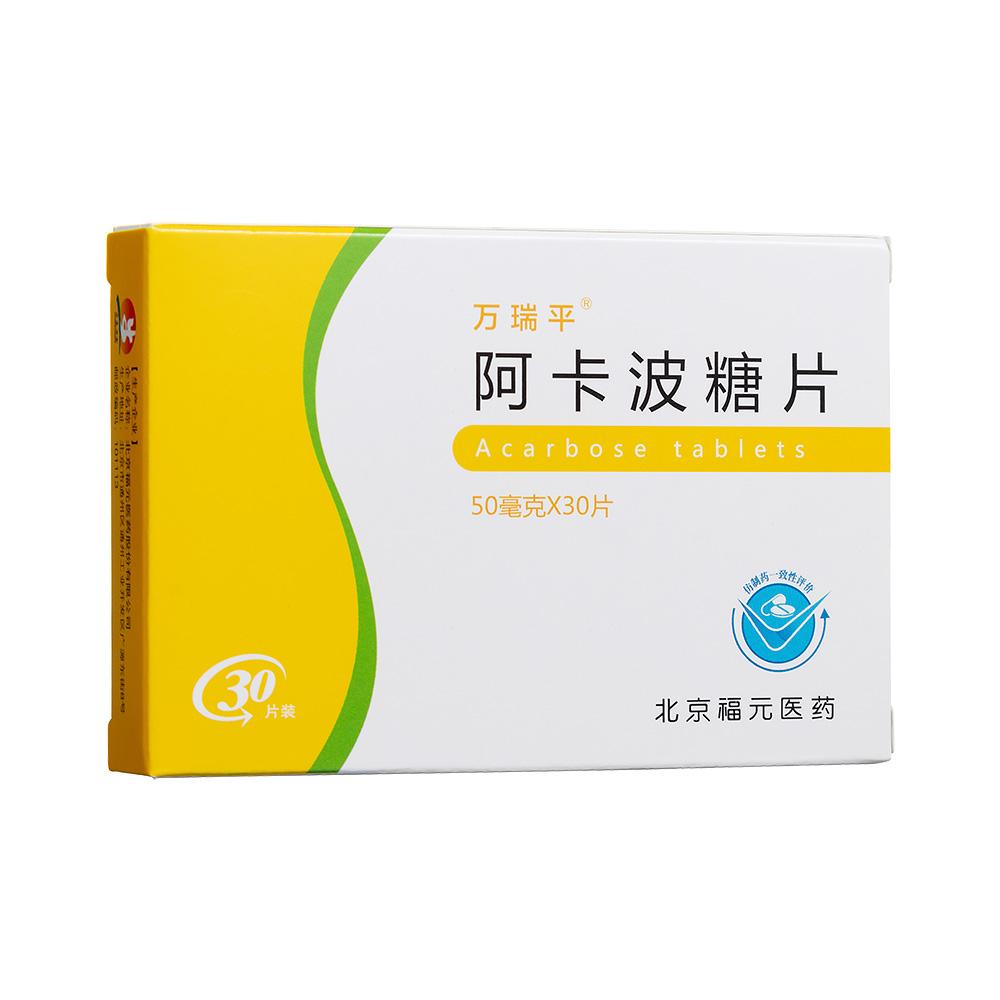 阿卡波糖片(万瑞平)(北京福元)