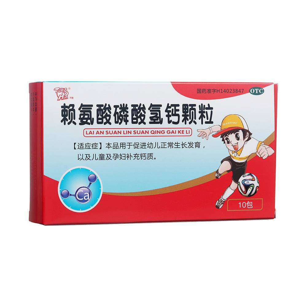 赖氨酸磷酸氢钙颗粒(同敏)