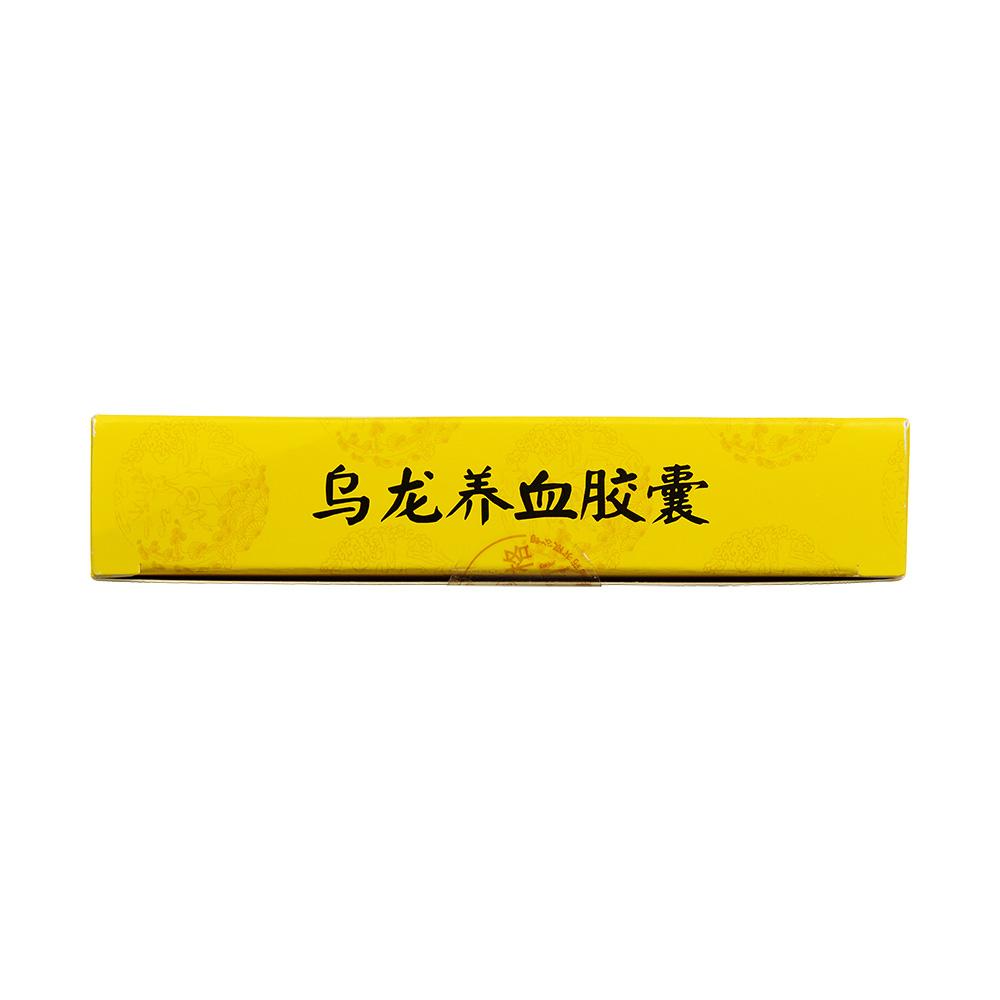乌龙养血胶囊(松鹿)