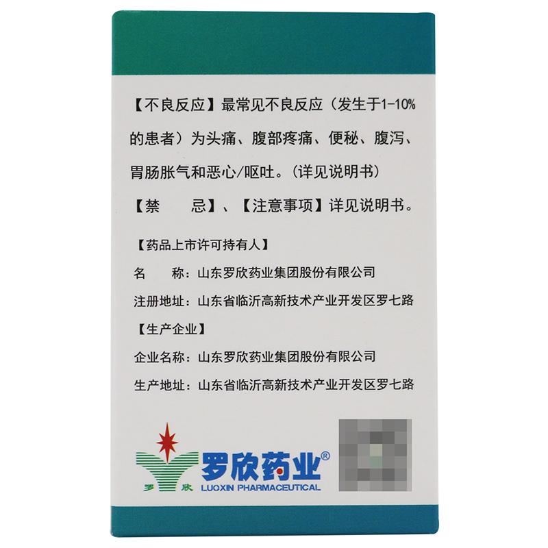 整蛋白型肠内营养剂(能全素)